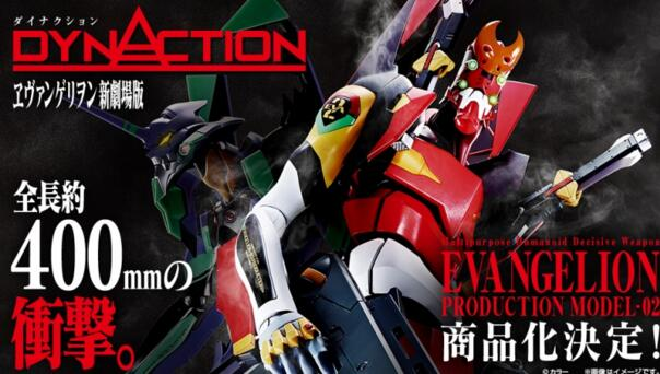万代:DYNACTION EVANGELION 2号机模型